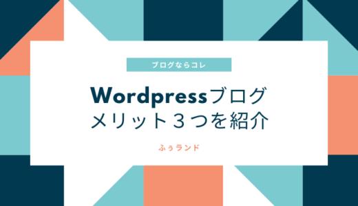 WordPressでブログを始めるメリットは3つ【稼ぎやすい】