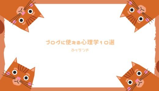 【悪用厳禁】ブログで使える心理術10選