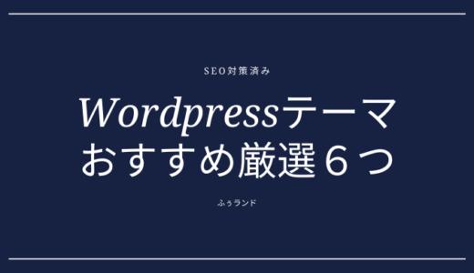 WordPressブログのテーマを6つに厳選【SEO対策済み&無料あり】