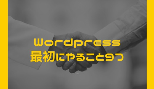WordPressで最初にやること9個【記事は書くな】