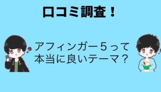 SEO最強のアフィンガー5口コミ調査【本当にいいの?】