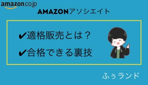 Amazonアソシエイトの適格販売とは?【合格する裏技あり】