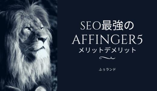 アフィンガー5(AFFINGER5)のメリットとデメリットを徹底解説!