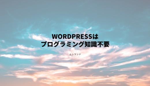 WordPressブログにプログラミング知識が必要ないたった1つの理由