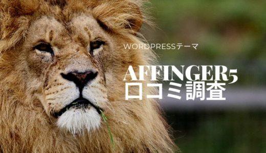 【SEO最強】アフィンガー5の口コミ調査【比較あり】