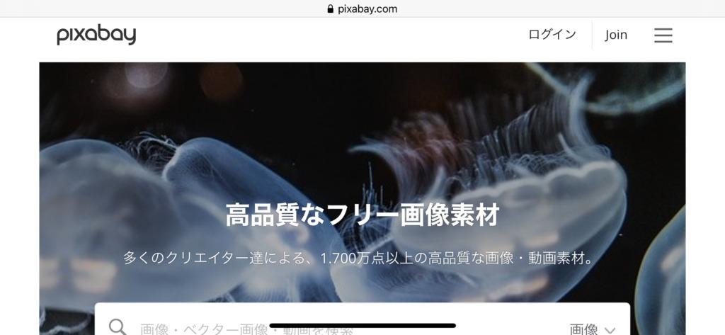 ブログに使えるフリー画像サイト②:Pixaday