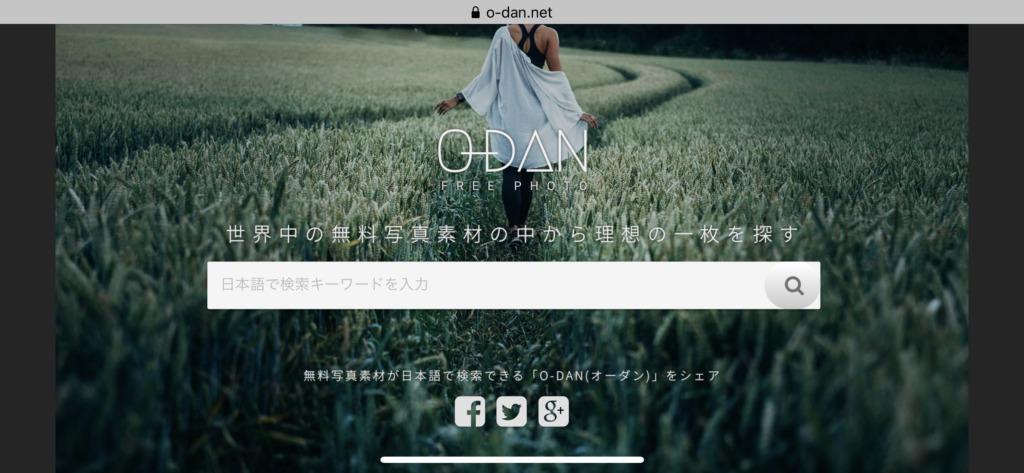 フリー画像サイトをまとめて使えるチートサイト