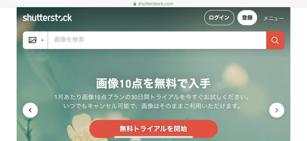 綺麗な画像が使える有料サイト:Shutter stock