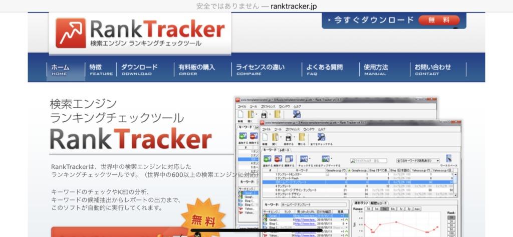 Rank trackerの特徴