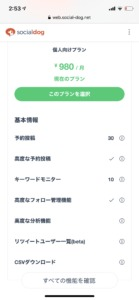 Social Dogの月額プラン/980円