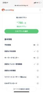 Social Dogの年額プラン/780円