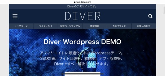 WordPressテーマ①:Diver