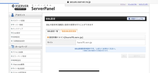 サーバーパネルSSL設定④
