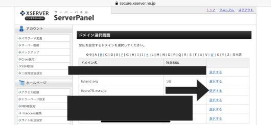 サーバーパネルSSL設定②