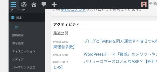 WordPressのSSL化設定①