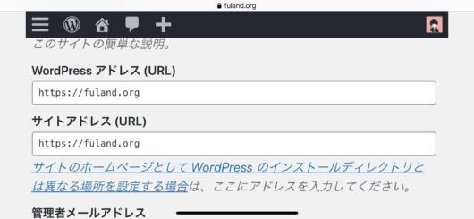 WordPressのSSL化設定②