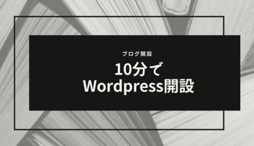 【クイックスタート】WordPressブログを10分で作る方法【画像で解説】