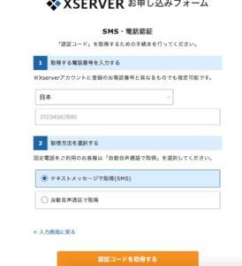 SMS or 電話で認証
