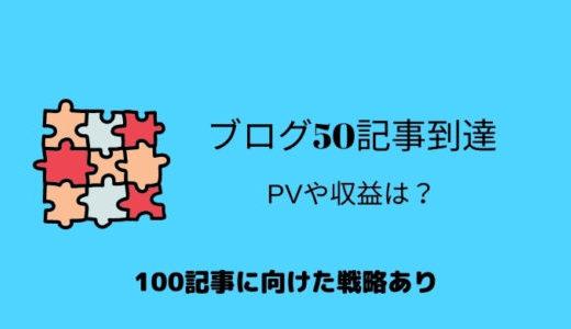 ブログ50記事達成!PV(アクセス)とリアルな収益を公開【戦略あり】