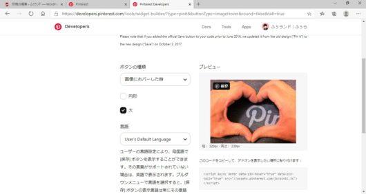 ブログ内の画像にピン保存ボタンを設置する方法④