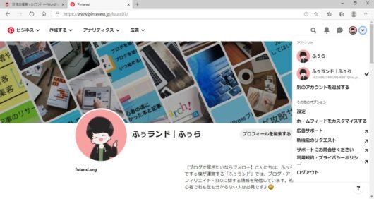 ブログ内の画像にピン保存ボタンを設置する方法①