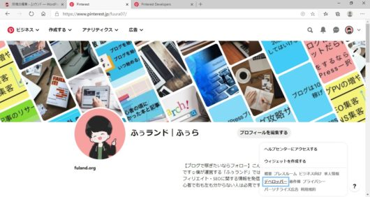 ブログ内の画像にピン保存ボタンを設置する方法②