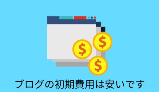 ブログを始めるための初期費用はいくら掛かる?【副業の中でも格安】