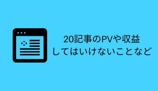 ブログ20記事書いたらPV(アクセス)や収益は増える?