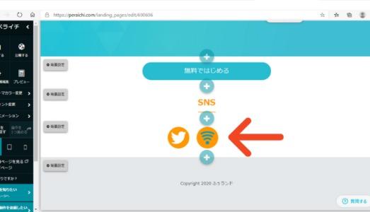 SNSメニューのアイコンを変更