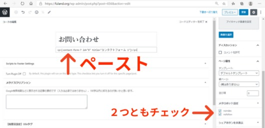 STEP③:固定ページでお問い合わせフォームを作る②