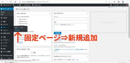 STEP③:固定ページでお問い合わせフォームを作る①