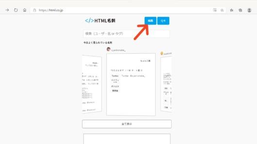 HTML名刺にログイン