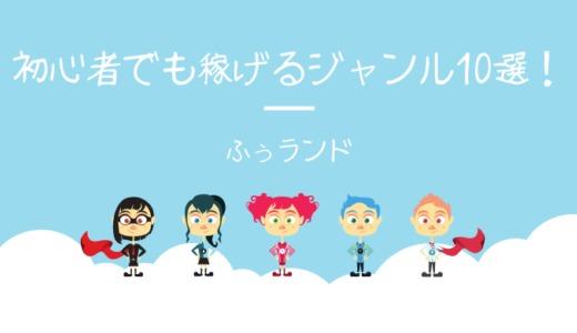 【決定版】アフィリエイト初心者でも稼げる穴場ジャンル10選!