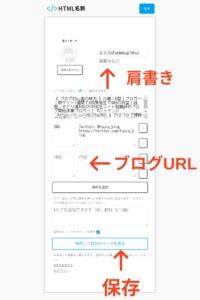 HTML名刺を作成する手順