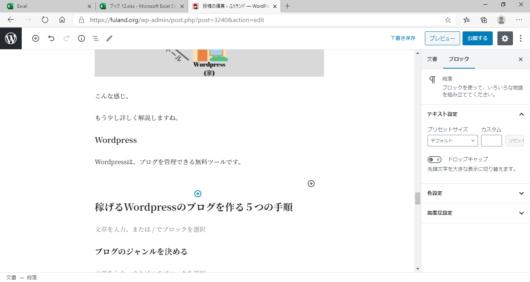 Wordpressブログの編集画面