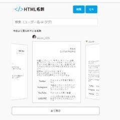 HTML名刺とは?