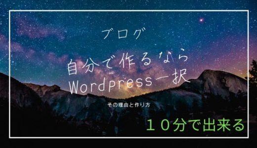 自分でブログを作るならWordPress一択【10分で簡単】