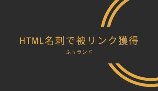 【1分で出来る】HTML名刺で被リンクを獲得!【登録手順あり】