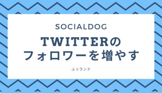 【裏技あり】SocialDog(ソーシャルドッグ)は安全?機能は?実際に使ってみた感想
