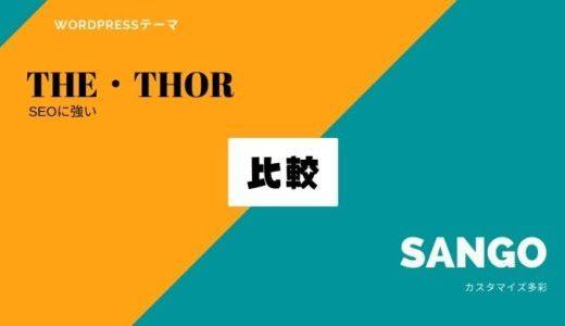 【 徹底比較 】SANGOとTHE THOR(ザトール)おすすめはどっち?