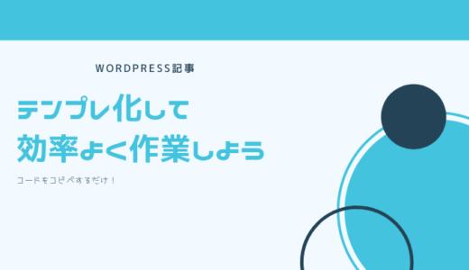 WordPressの記事をテンプレート化して効率的に執筆しよう【コピペでOK】